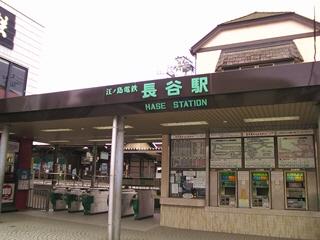 長谷駅(江ノ島電鉄)