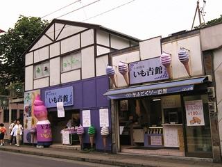 いも吉館(鎌倉大仏店)