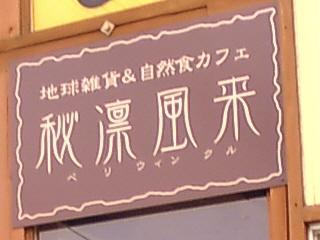 地球雑貨&自然食カフェ秘凛風来(ペリウィンクル)
