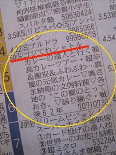 「カレー屋@福島県」サイト管理人、ゴジてれシャトル出演