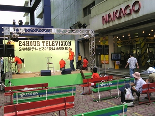 24時間テレビ@中合福島ツイン広場