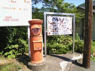 芦ノ牧温泉駅(上三寄駅だった頃の名残)と丸ポスト