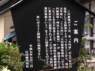 大内宿の書状集箱