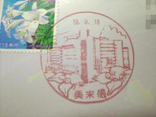 美栄橋郵便局の風景印