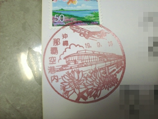 那覇空港内郵便局の風景印