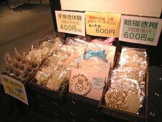 せんべい王国(栗山米菓)