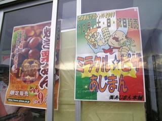 あじまん本舗、2007年11月&12月限定メニュー