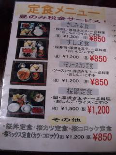 桜肉専門店 「桜鍋 吉し多」のランチメニュー