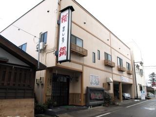 桜肉専門店 「桜鍋 吉し多」