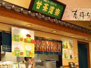 喜久水庵(多賀城本店)