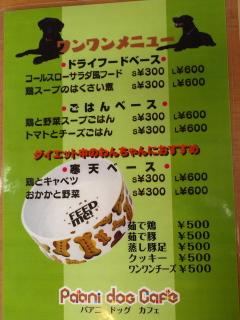 paani dog cafe (パアニドッグカフェ)のワンワンメニュー
