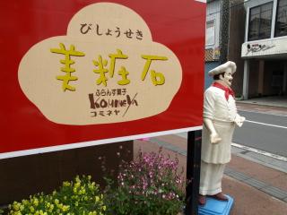 KOMINEYA (ふらんす菓子コミネヤ)