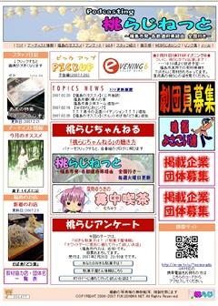 桃らじねっと(インターネットラジオ ポッドキャスト)