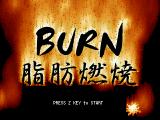 BURN 脂肪燃焼