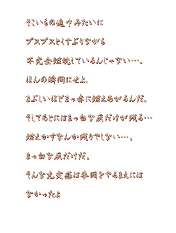 2008-09-ココナジョー-01