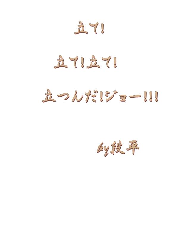2008-09-ココナジョー-1