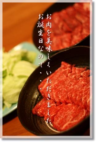 ココナ3才誕生日-肉