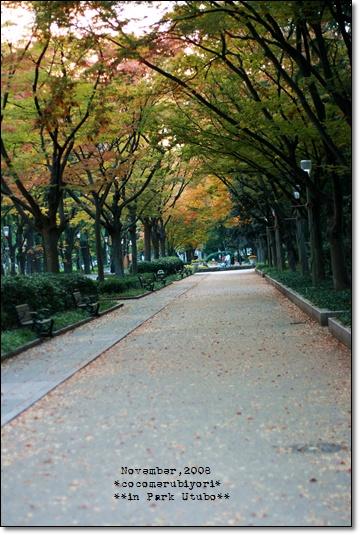 Park Utubo-