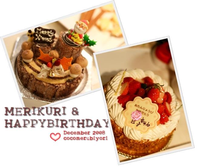 2008-12-22-クリパ-ケーキ
