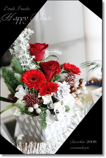 2008-12-22-クリパ-花