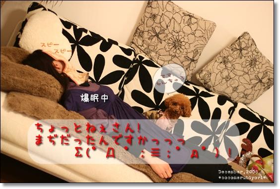 rooneymama sleep