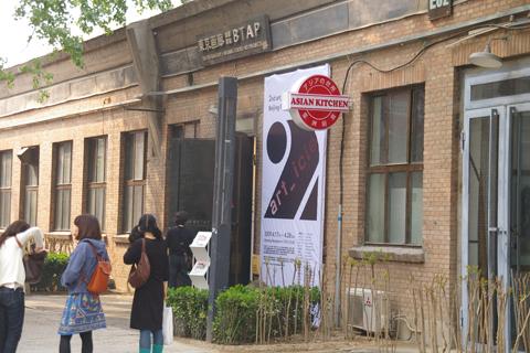 art-icle 北京展