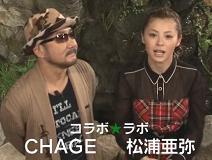 松浦亜弥さん専門ブログ あやや 11月11日放送コラボラボ.1