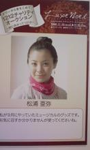 松浦亜弥さん専門ブログ チャリティーオークション3