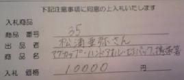 松浦亜弥さん専門ブログ チャリティーオークション5