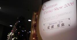 松浦亜弥さん専門ブログ 大阪 クリスマスディナーショー 2008. 02