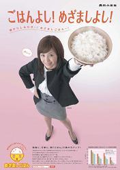 松浦亜弥さん専門ブログ めざましごはんポスター