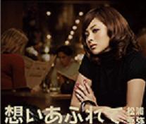 松浦亜弥さん専門ブログ 想いあふれて