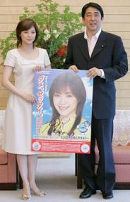 松浦亜弥さん専門ブログ あやや 薬物乱用防止キャンペーン