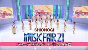 松浦亜弥さん専門ブログ あやや ミュージックフェア21 01