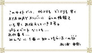 松浦亜弥さん専門ブログ ayaway あややからメッセージ