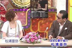 松浦亜弥さん専門ブログ 笑っていいとも 090702 テレホンショッキング02