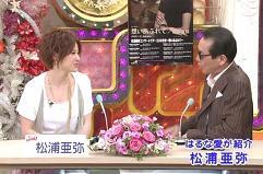 松浦亜弥さん専門ブログ 笑っていいとも 090702 テレホンショッキング06