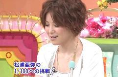 松浦亜弥さん専門ブログ 笑っていいとも 090702 テレホンショッキング09