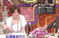 松浦亜弥さん専門ブログ 笑っていいとも 090702 テレホンショッキング10