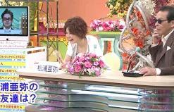 松浦亜弥さん専門ブログ 笑っていいとも 090702 テレホンショッキング14