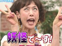 松浦亜弥さん専門ブログ 090704 メレンゲの気持ち 久本雅美08