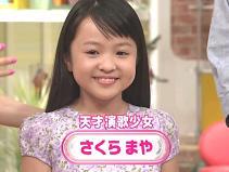 松浦亜弥さん専門ブログ 090704 メレンゲの気持ち さくらまや12