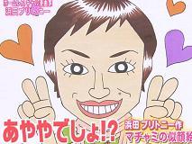 松浦亜弥さん専門ブログ 090711 メレンゲの気持ち 久本雅美17