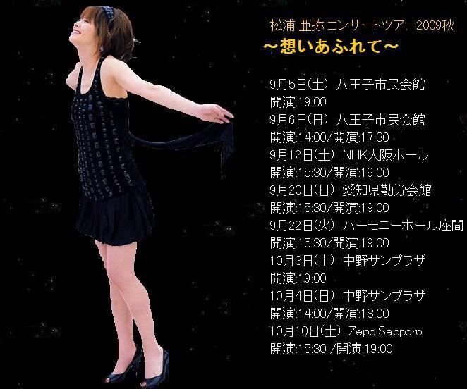 松浦亜弥さん専門ブログ 想いあふれて ツアー用ヘッダー180