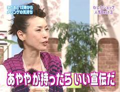 松浦亜弥さん専門ブログ 090808 まもなくメレンゲ 03
