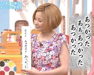 松浦亜弥さん専門ブログ 090829 メレンゲの気持ち あやや 01