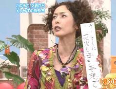 松浦亜弥さん専門ブログ 090829 メレンゲの気持ち 久本雅美 02