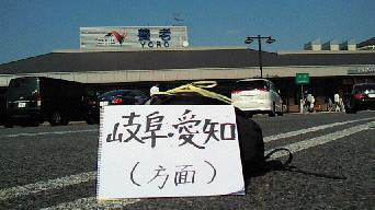 松浦亜弥さん専門ブログ サンプラザ中野 ヒッチハイク07