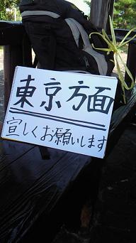 松浦亜弥さん専門ブログ サンプラザ中野 ヒッチハイク09