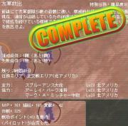 17クール40日目ロンメル ゲット2008.9.21